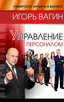 Игорь Вагин - Управление персоналом