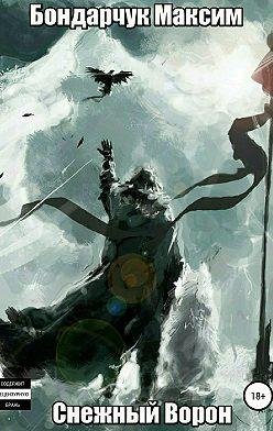 Максим Бондарчук - Снежный ворон