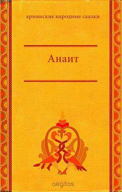 Народное творчество (Фольклор) - Анаит