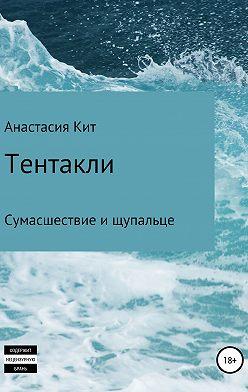 Анастасия Кит - Тентакли