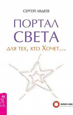 Сергей Авдеев - Портал света для тех, кто Хочет…