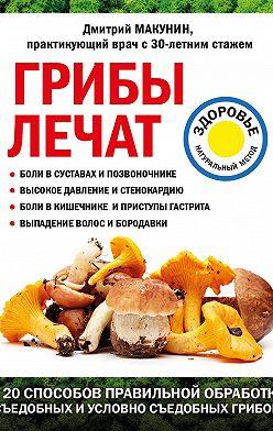 Дмитрий Макунин - Грибы лечат