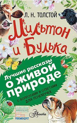 Лев Толстой - Мильтон и Булька. С вопросами и ответами для почемучек
