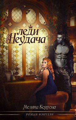 Мелина - Леди Неудача