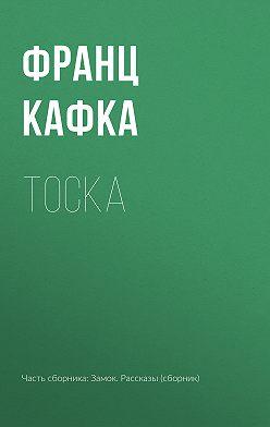 Франц Кафка - Тоска