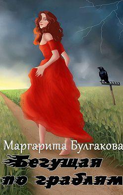 Маргарита Булгакова - Бегущая по граблям