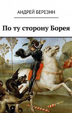Андрей Березин - По ту сторону Борея