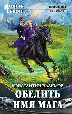 Константин Назимов - Обелить имя мага