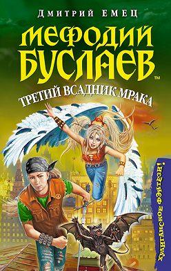 Дмитрий Емец - Третий всадник мрака