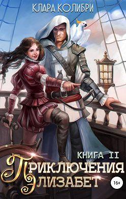 Клара Колибри - Приключения Элизабет. Книга 2