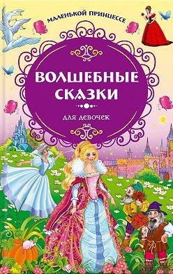 Ганс Андерсен - Маленькой принцессе. Волшебные сказки для девочек