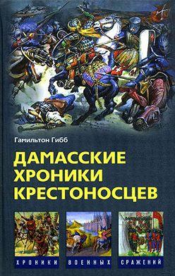 Гамильтон Гибб - Дамасские хроники крестоносцев