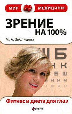 Маргарита Зяблицева - Зрение на 100%. Фитнес и диета для глаз