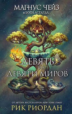 Рик Риордан - Магнус Чейз и боги Асгарда. Девять из Девяти Миров (сборник)
