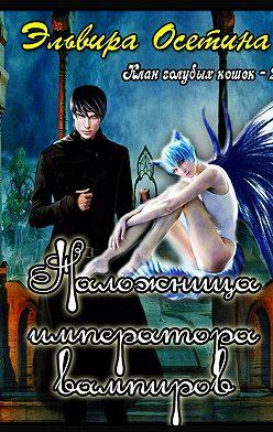 Эльвира Осетина - Наложница императора вампиров. Клан голубых кошек–2