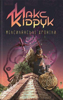 Максим Кидрук - Мексиканські хроніки