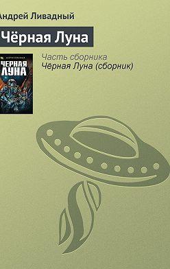 Андрей Ливадный - Чёрная Луна