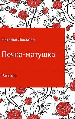 Наталья Лыскова - Печка-матушка