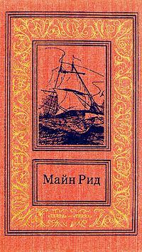 Томас Майн Рид - Двенадцать миль вброд. Приключение в Мексиканской долине