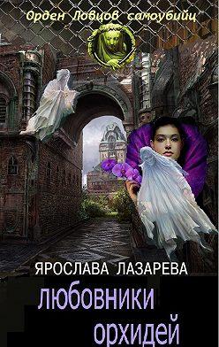 Ярослава Лазарева - Любовники орхидей