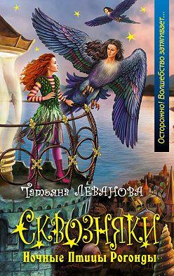 Татьяна Леванова - Ночные Птицы Рогонды