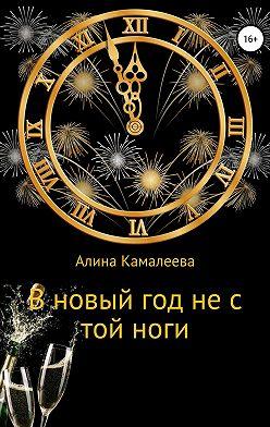 Алина Камалеева - В новый год не с той ноги
