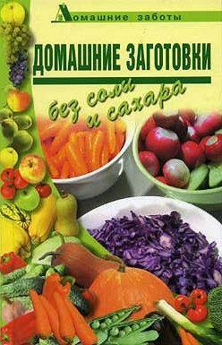 Любовь Поливалина - Домашние заготовки (консервирование без соли и сахара)