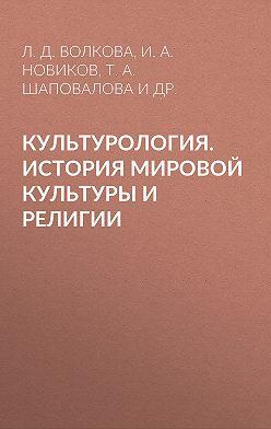 Иван Новиков - Культурология. История мировой культуры и религии
