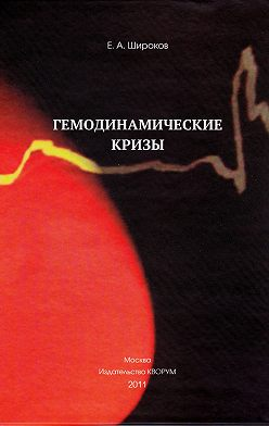 Евгений Широков - Гемодинамические кризы