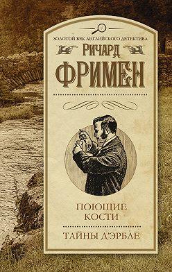 Ричард Фримен - Поющие кости. Тайны Д'Эрбле (сборник)
