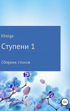Khelga - Ступени 1