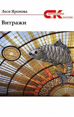 Елена Яровова - Витражи (сборник)