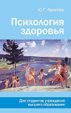 Юлия Фролова - Психология здоровья