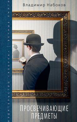 Владимир Набоков - Просвечивающие предметы (сборник)