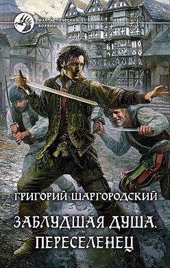 Григорий Шаргородский - Заблудшая душа. Переселенец
