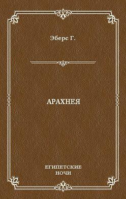 Георг Эберс - Арахнея