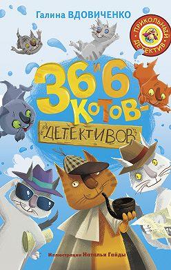 Галина Вдовиченко - 36 и 6 котов-детективов