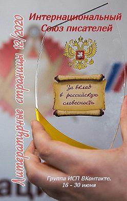 Валентина Спирина - Литературные страницы 12/2020. Группа ИСП ВКонтакте. 16 – 30 июня