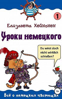 Елизавета Хейнонен - Уроки немецкого