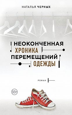Наталия Черных - Неоконченная хроника перемещений одежды