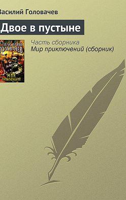 Василий Головачев - Двое в пустыне