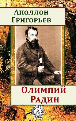 Аполлон Григорьев - Олимпий Радин