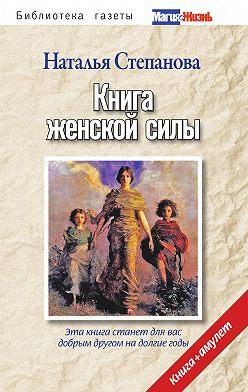 Наталья Степанова - Книга женской силы