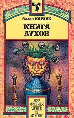 Аллан Кардек - Книга Духов. Основы спиритического учения
