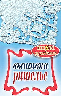 Светлана Ращупкина - Вышивка ришелье