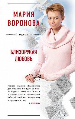 Мария Воронова - Близорукая любовь