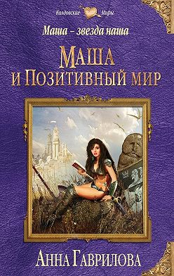 Анна Гаврилова - Маша и Позитивный мир