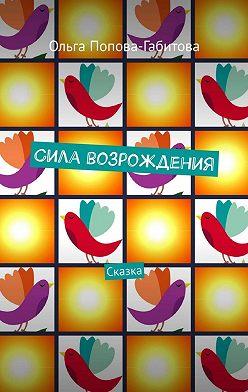 Ольга Попова-Габитова - Сила возрождения. Сказка