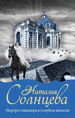 Наталья Солнцева - Портрет кавалера в голубом камзоле
