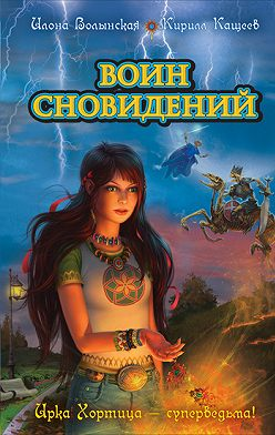 Кирилл Кащеев - Воин сновидений